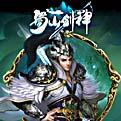 蜀山剑神LOGO