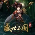 盛世三国2网页游戏最新开服表