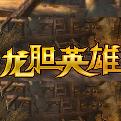 龙胆英雄网页游戏最新开服表
