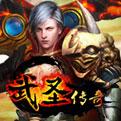 武圣传奇网页游戏最新开服表