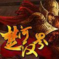 楚河汉界网页游戏最新开服表