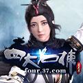 四大名捕之震关东网页游戏最新开服表