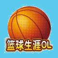 篮球生涯OLLOGO