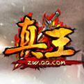 真王网页游戏最新开服表