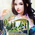绿色傲剑2
