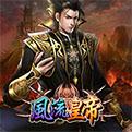 风流皇帝网页游戏最新开服表