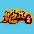 姬战三国LOGO