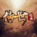 传世经典网页游戏最新开服表