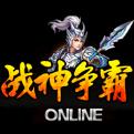 战神争霸OL网页游戏最新开服表