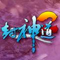 封神道2网页游戏最新开服表
