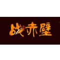 战赤壁网页游戏最新开服表