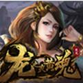 龙之炎黄魂网页游戏最新开服表