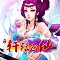轩辕飞仙网页游戏最新开服表