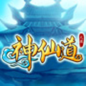 神仙道LOGO