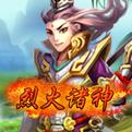 烈火诸神网页游戏最新开服表
