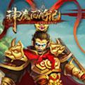 神魔西游记网页游戏最新开服表