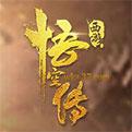 西游悟空传网页游戏最新开服表