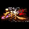 天珠2网页游戏最新开服表
