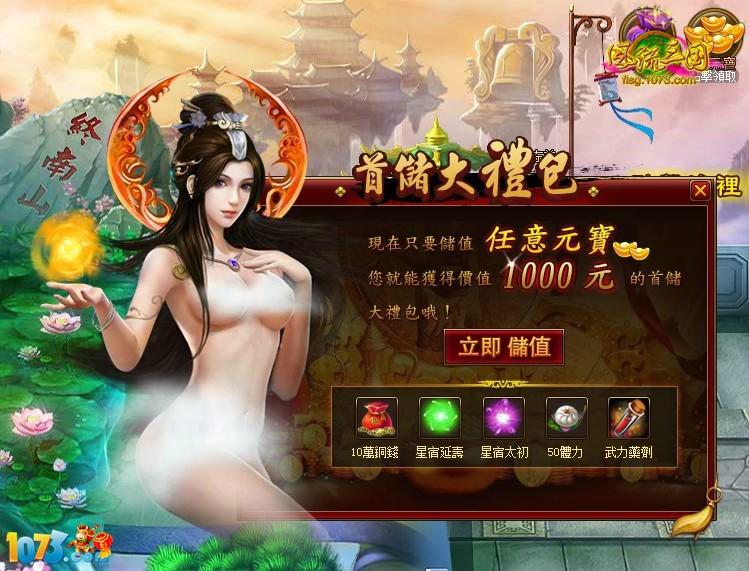 网页游戏开服表图片