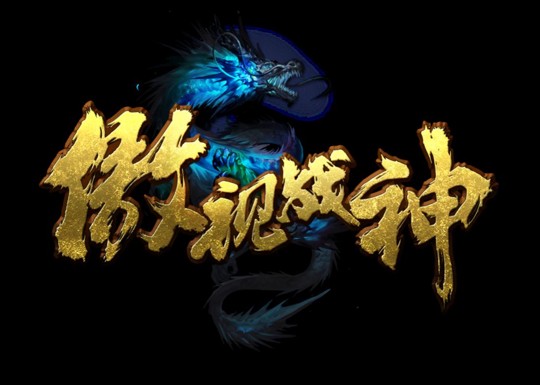 傲视战神logo