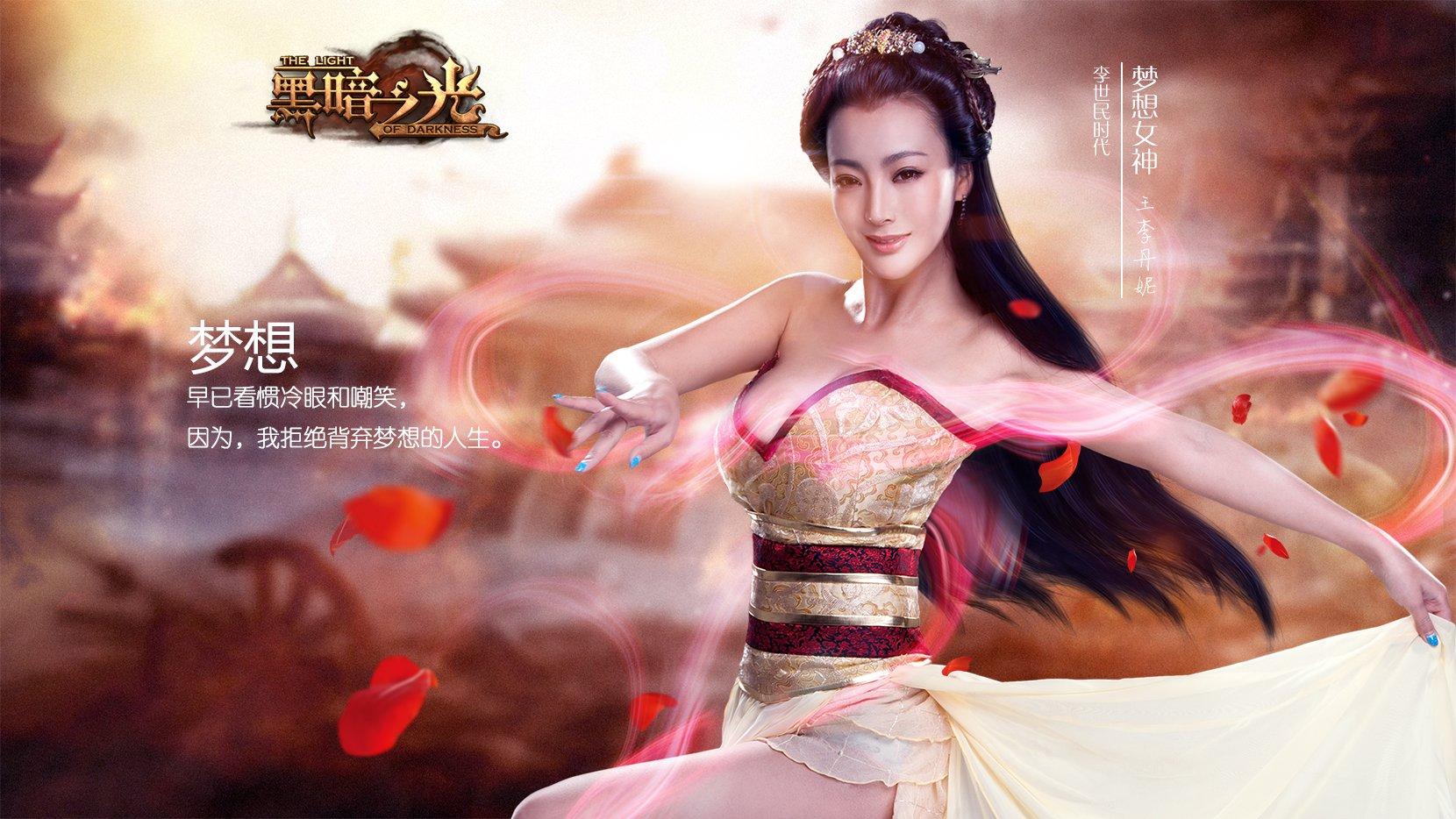 梦想女神-王李丹妮