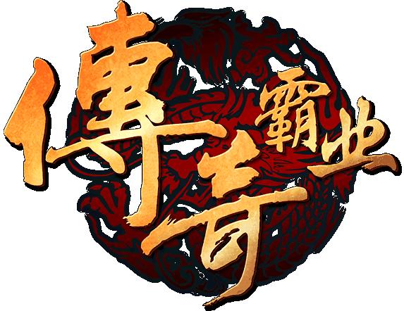 传奇霸业logo