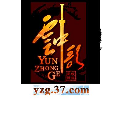 云中歌logo