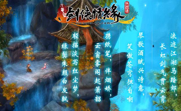 剑侠情缘兵器谱网页游戏