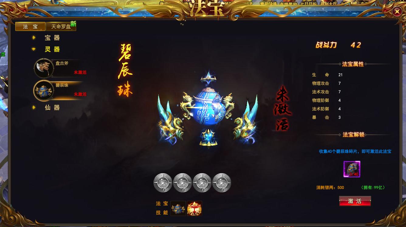 蜀山外传游戏截图