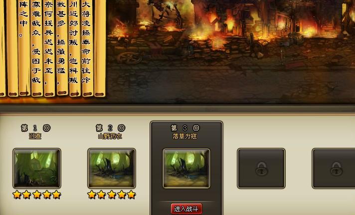 战斗章节选择界面