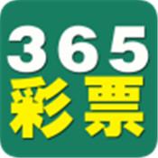 365彩票
