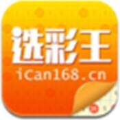 iCan选彩王