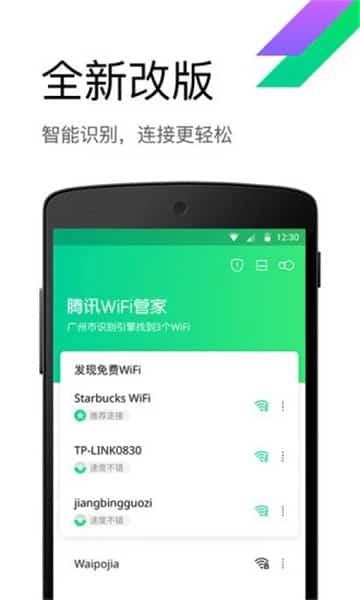WiFi管家—轻松连上好wifi截图