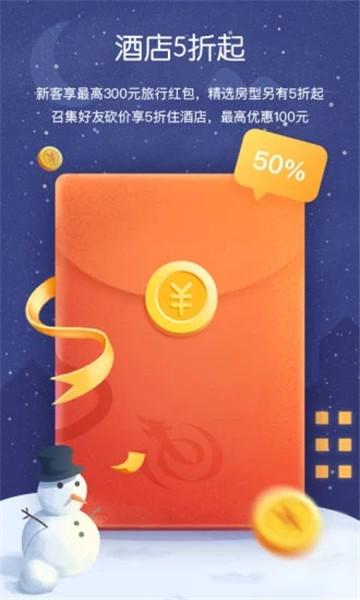 艺龙旅行-订酒店机票旅游截图