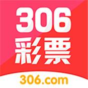 306彩票最新版