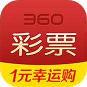 360彩票官方版