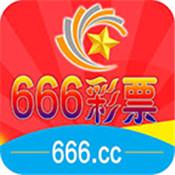 666彩票安卓版