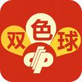 福彩双色球彩票app