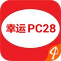 幸运pc28