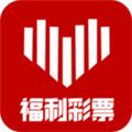 福利彩票app