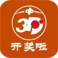 3D开奖结果app