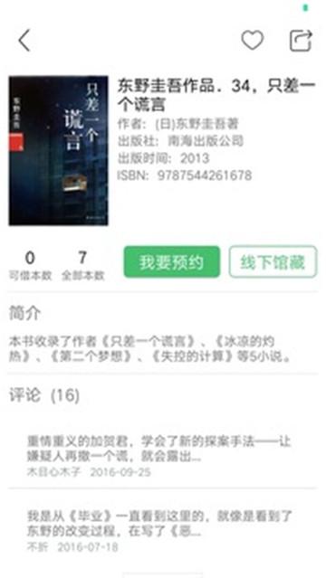 书香苏州截图
