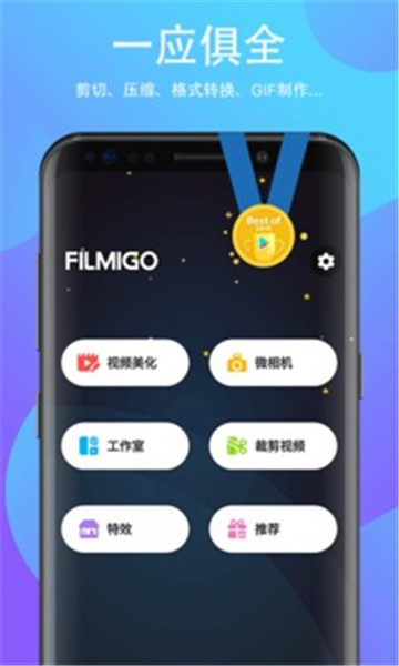 Filmigo视频剪辑截图