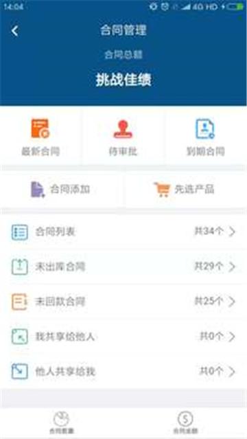 智邦国际ERP销售版截图