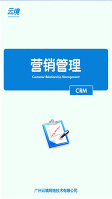 云境CRM截图