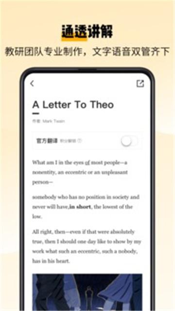 百词斩爱阅读app截图