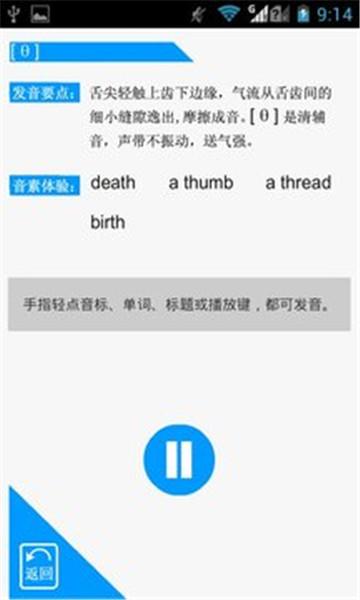 雅木英语音标软件截图