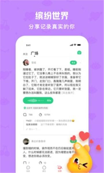 火花Chat截图