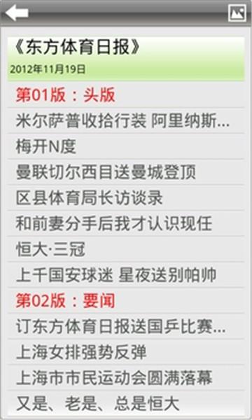 喜阅报刊app截图