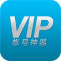 VIP账号神器app